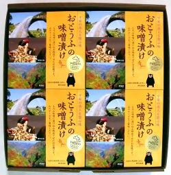お豆腐の味噌漬け 山都限定パッケージ