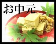 お中元・御中元・ギフト・ご進物・お歳暮・御歳暮・お年賀・御年賀・寒中御見舞・父の日・母の日・プレゼントにピッタリ お豆腐の味噌漬けなど産直発送!