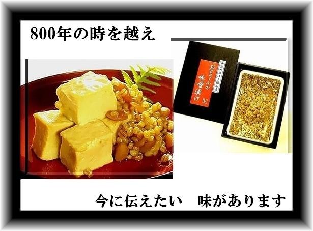 800年の伝統 お豆腐の味噌漬け